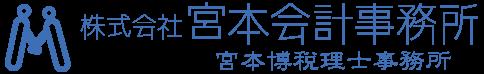 宮本会計事務所・出雲市